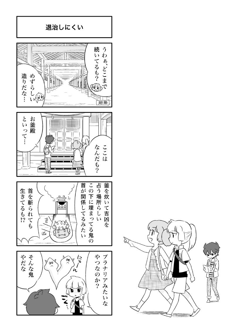 きじさる修正0004
