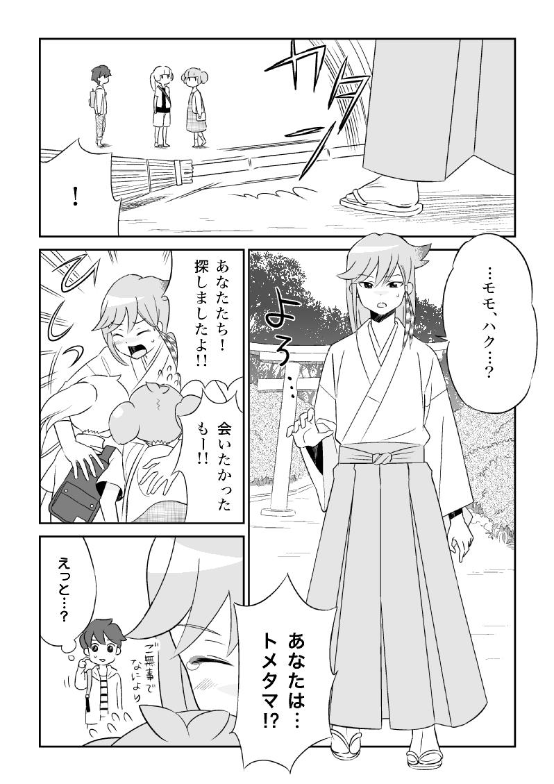 きじさる修正0007