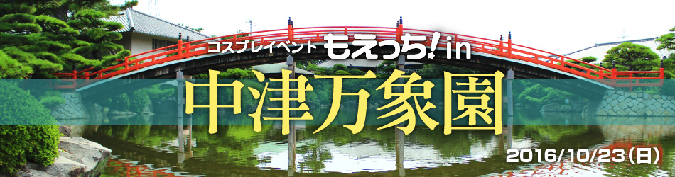 20161023_中津