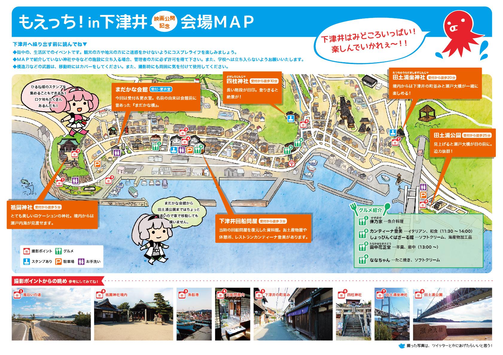下津井マップ