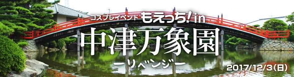 もえっち!in中津万象園【和風/中華】