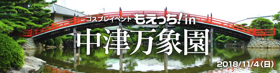 もえっち!in中津万象園【女性限定】